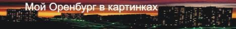 На фото Оренбург 90-х